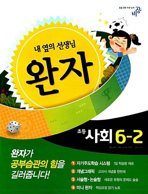 완자 초등 사회 6-2
