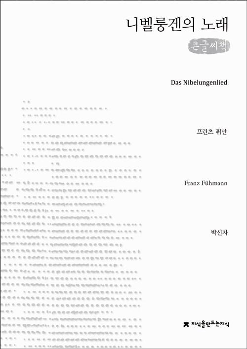 니벨룽겐의 노래 (큰글씨책)