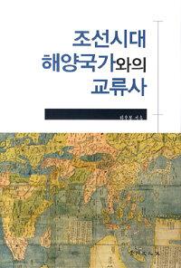 조선시대 해양국가와의 교류사