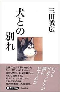 犬との別れ (單行本)