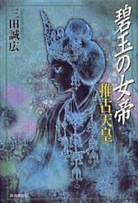 碧玉の女帝 推古天皇 (單行本)