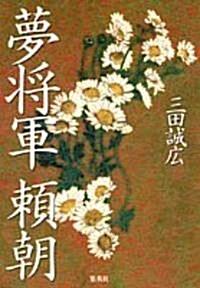 夢將軍 賴朝 (單行本)