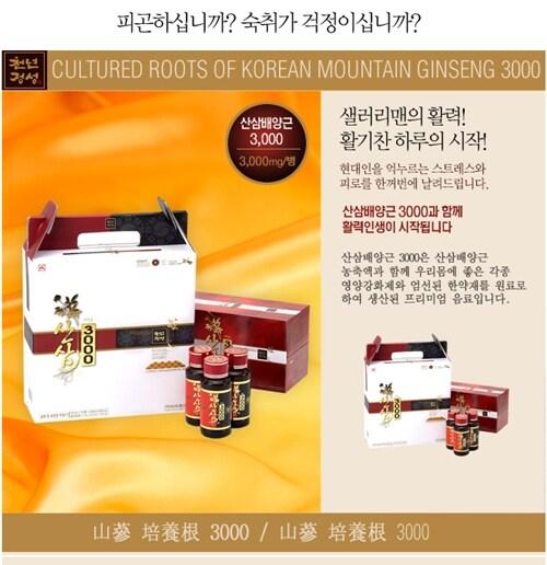 [천년정성]고려산삼 배양근3000(75ml*10포)