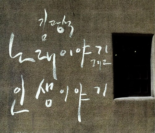 김광석 - 노래이야기 & 인생이야기 [재발매] [2CD]