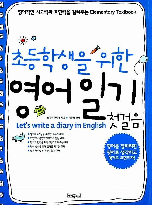 초등학생을 위한 영어 일기 첫걸음