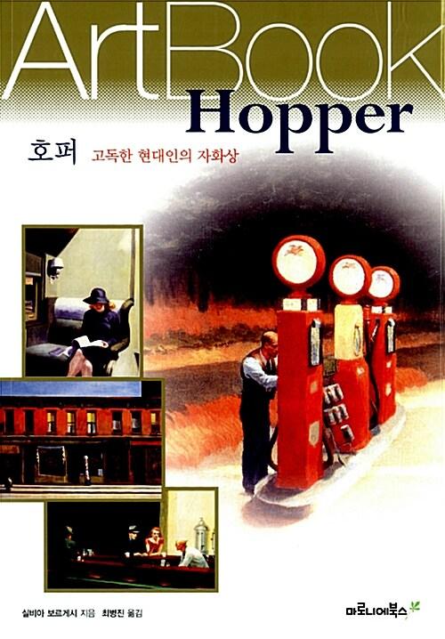 호퍼 : 고독한 현대인의 자화상