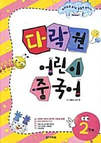 다락원 어린이 중국어 2단계 (본책 + 플래시 카드 + CD 1장)