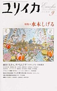 ユリイカ2005年9月號 特集=水木しげる (ムック)