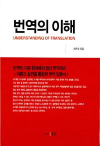번역의 이해