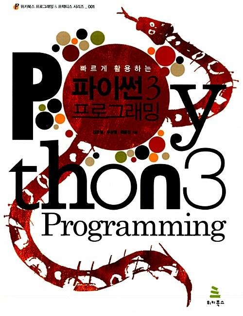 빠르게 활용하는 파이썬 3 프로그래밍