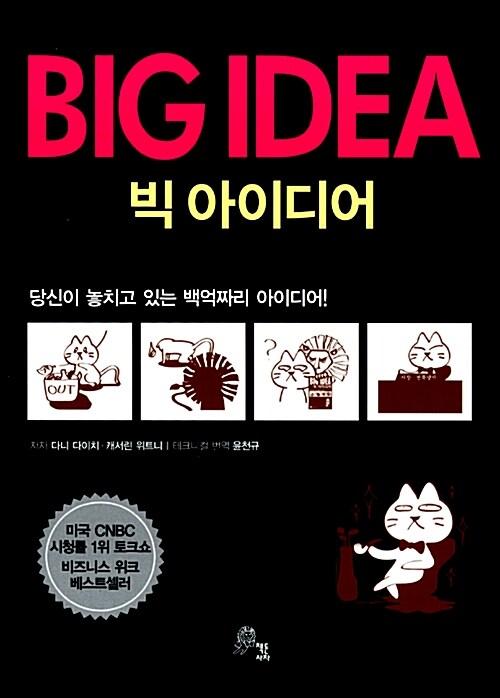빅 아이디어 Big Idea