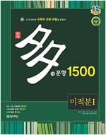 해법 多문항 1500 미적분 1 (2018년용)
