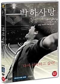 박하사탕 : HD 리마스터링 (2disc)