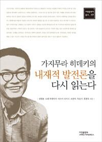 가지무라 히데키의 내재적 발전론을 다시 읽는다