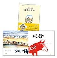 [세트] 고은 아동문학 세트 - 전3권