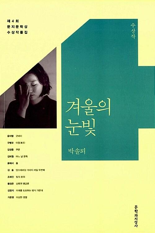 2014 제4회 문지문학상 수상작품집