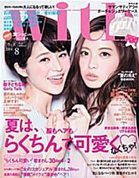 with (ウィズ) 2014年 08月號 [雜誌] (月刊, 雜誌)