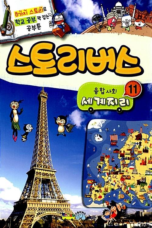 스토리버스 융합사회 11 : 세계지리