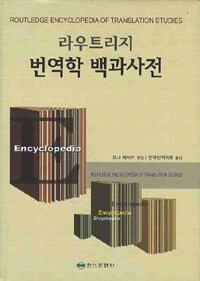 (라우트리지) 번역학 백과사전