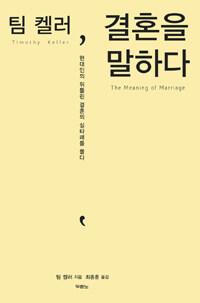 팀 켈러, 결혼을 말하다 - 현대인의 뒤틀린 결혼의 실타래를 풀다