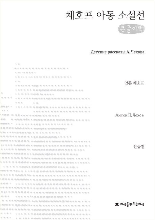 체호프 아동 소설선 (큰글씨책)