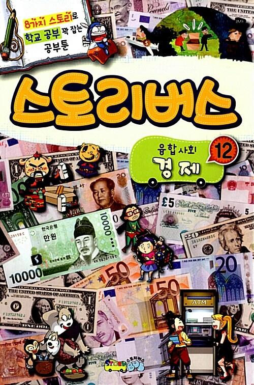 스토리버스 융합사회 12 : 경제