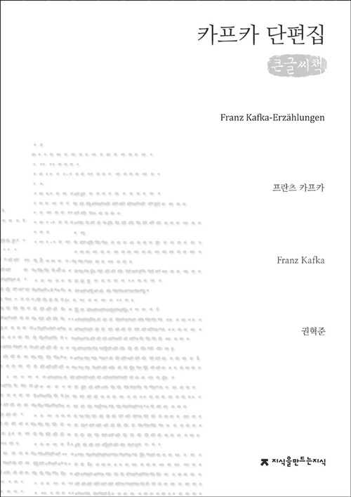 카프카 단편집 (큰글씨책)