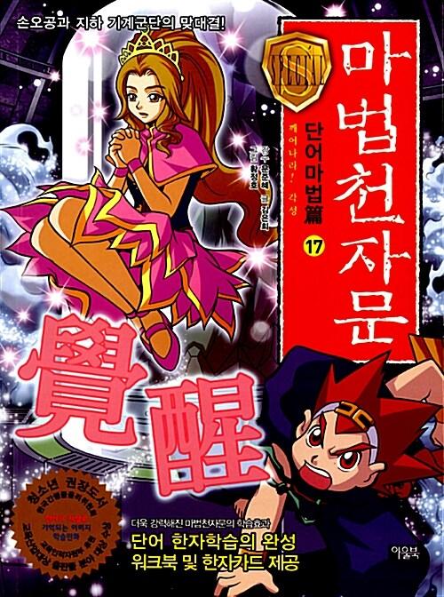 마법천자문 단어마법篇 17 (본권 + 워크북 + 카드)
