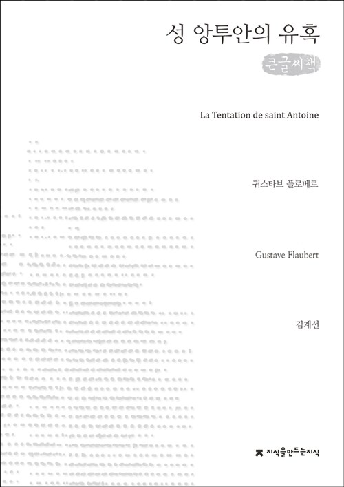 성 앙투안의 유혹 (큰글씨책)