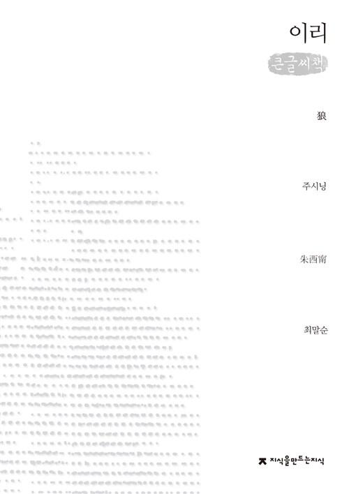 이리 (큰글씨책)