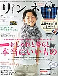 リンネル 2014年 08月號 (雜誌, 月刊)