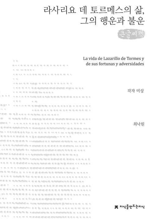 라사리요 데 토르메스의 삶, 그의 행운과 불운 (큰글씨책)