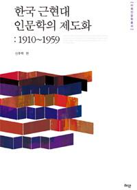 한국 근현대 인문학의 제도화 : 1910~1959