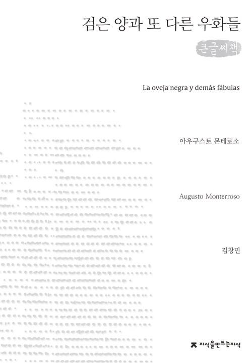 검은 양과 또 다른 우화들 (큰글씨책)