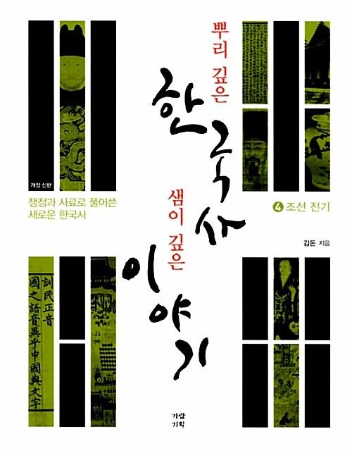 뿌리 깊은 한국사 샘이 깊은 이야기 4 : 조선 전기