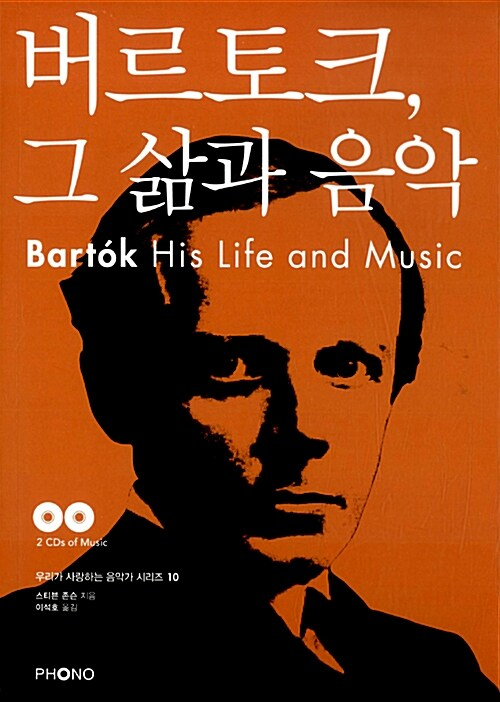 버르토크, 그 삶과 음악