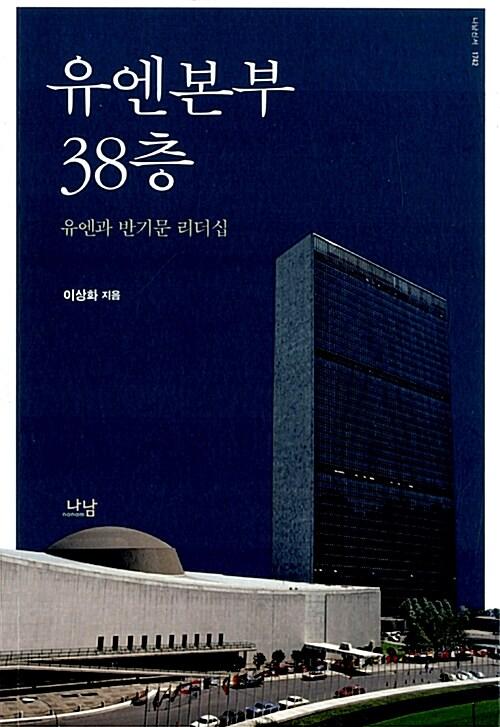 유엔본부 38층
