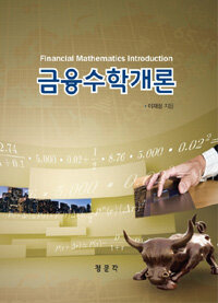 금융수학개론