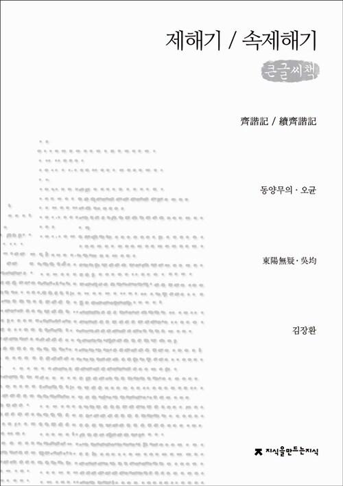 제해기 / 속제해기 (큰글씨책)