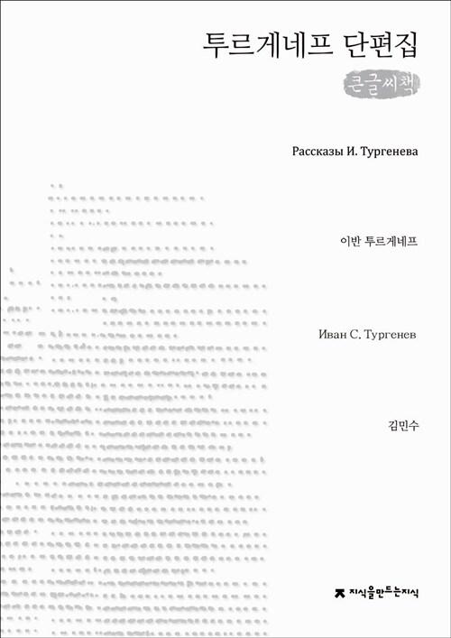 투르게네프 단편집 (큰글씨책)