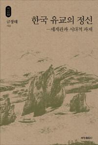 한국 유교의 정신 : 세계관과 시대적 과제