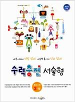 수력충전 서술형 중학 수학 3-상 (2019년용)