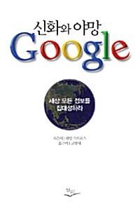 구글, 신화와 야망