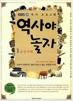 [중고] 역사야 놀자 1 : 조선시대