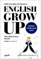 English Grow Up 잉글리시 그로우 업 : The Little Prince 어린왕자
