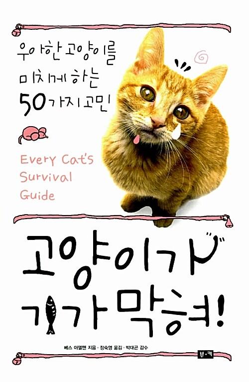 고양이가 기가 막혀