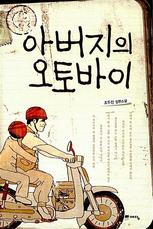 아버지의 오토바이