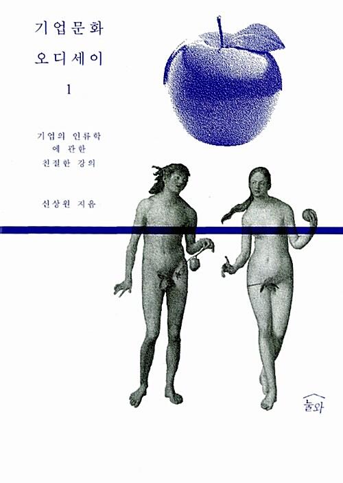 [중고] 기업문화 오디세이 1