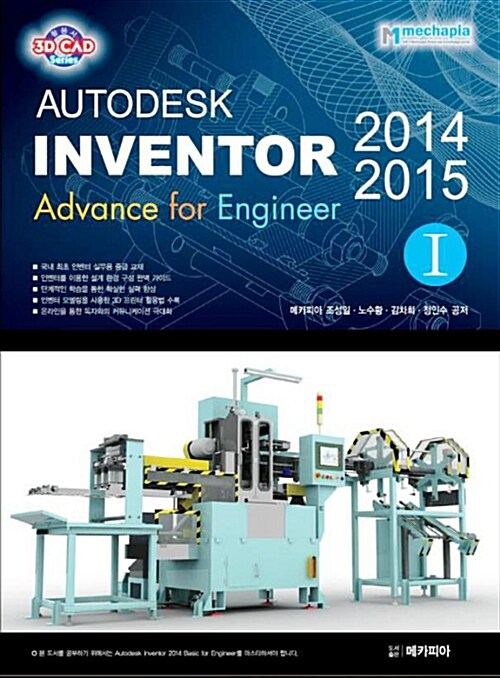 Autodesk Inventor 2014 & 2015 Advance for Engineer (1)