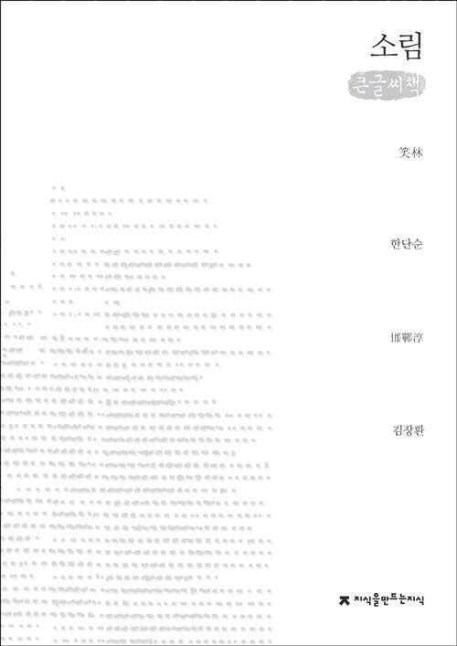 소림 (큰글씨책)